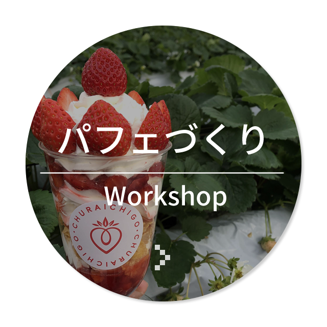 Strawberry Sundae Workshop